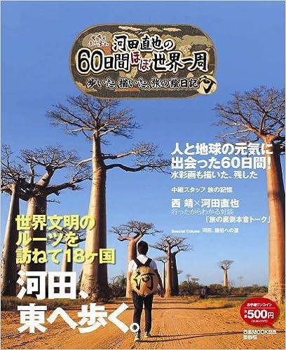 ぴあ 河田直也の60日間ほぼ世界一周 ~歩いた、描いた、旅の絵日記~の画像