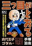 三つ目がとおる 古代王子ゴダル編 アンコール刊行 (講談社プラチナコミックス)