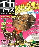 イカプラス 2011年 03月号 [雑誌]