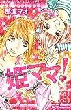 姫ママ!(3) (デザートコミックス)