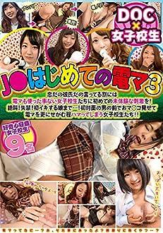 J●はじめての電マ 3 [DVD]