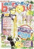 小説 b-Boy (ビーボーイ) 2008年 07月号 [雑誌]