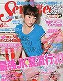 SEVENTEEN ( セブンティーン ) 2010年 06月号 [雑誌]