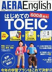 AERA English (アエライングリッシュ) 初めてのTOEIC (トーイック) 600点超え 2013年 3/15号 [雑誌]