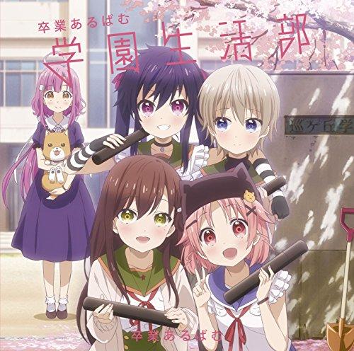 卒業あるばむ 「がっこうぐらし!」キャラクターソングアルバム