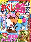 かくし絵パズル Vol.4 2012年 06月号 [雑誌]