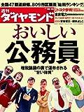 週刊 ダイヤモンド 2011年 10/15号 [雑誌]