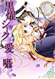黒燿のシークは愛を囁く 2 (ミッシイコミックス Next comics F)