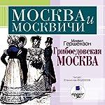 Griboyedovskaya Moskva: Moskva i moskvichi   M. O. Gershenzon