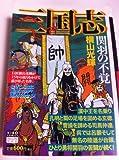 三国志 第17巻 (希望コミックス カジュアルワイド)