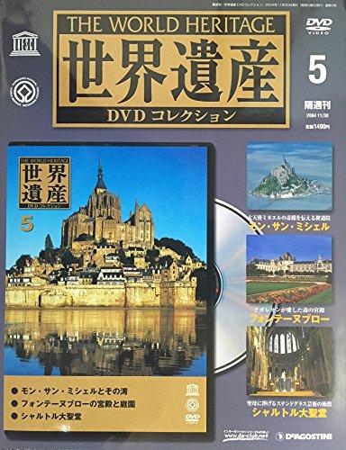 隔週刊 世界遺産DVDコレクション 5 デアゴスティーニ(モン・サン・ミシェル/フォンテーヌブロー/シャルトル大聖堂)