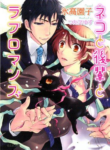 ネコと後輩とラブロマンス (もえぎ文庫)