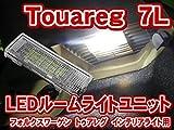 VW トゥアレグ(Touareg) 7L LEDラゲッジルームライトユニット(荷室内ライト)