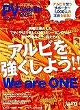 アルヒ゛レックス新潟フ゜レヒ゛ュー特別総集編2012