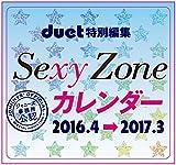 2016.4→2017.3/Sexy Zoneカレンダー ([カレンダー])