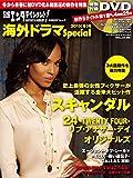 日経エンタテインメント! 海外ドラマSpecial 2015[冬]号 (日経BPムック)