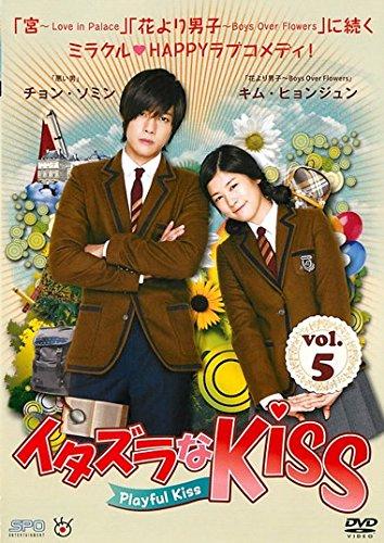 イタズラなKiss Playful Kiss 5(第9話~第10話)