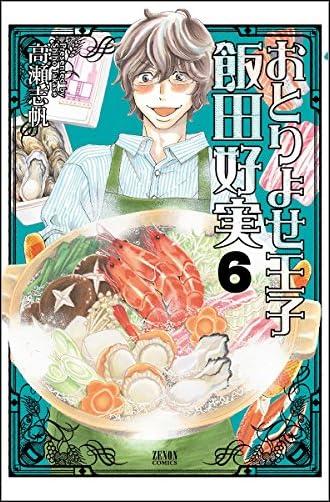 おとりよせ王子 飯田好実 6 (ゼノンコミックス)