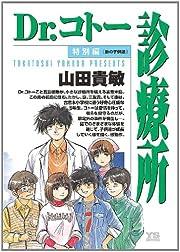 Dr.コトー診療所 特別編 島の子供達