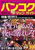 夜のバンコクマップ&ガイド2012~2013