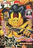 Comic GUM (コミック ガム) 2015年 03月号 [雑誌]