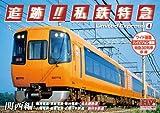追跡! 私鉄特急 関西編 SXD-3010 [DVD]