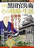 軍師黒田官兵衛 その戦略と生涯 (別冊宝島 2096)