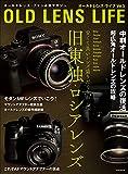 オールドレンズ・ライフ Vol.5 (玄光社MOOK)