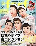 la farfa ~ Japanese Fashion Magazine MAY 2015 Issue [JAPANESE EDITION] 5