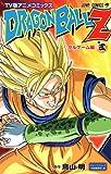ドラゴンボールZセルゲーム編 巻3―TV版アニメコミックス (ジャンプコミックス)