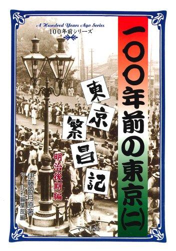 100年前の東京 東京繁昌記