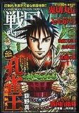 コミック乱ツインズ 戦国武将列伝 2014年 12月号