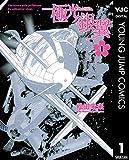 極光ノ銀翼 1 (ヤングジャンプコミックスDIGITAL)