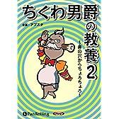 [オーディオブックCD] ちくわ男爵の教養2 ~鼻の穴からちょろちょろ~ (<CD>) (<CD>)