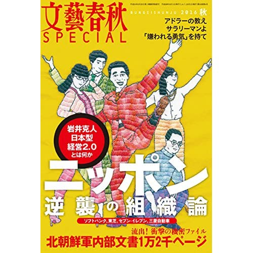 文藝春秋SPECIAL 2016年 10 月号 [雑誌]
