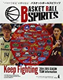 バスケットボールスピリッツ vol.4 2015年 01月号 [雑誌]