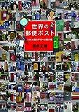 世界の郵便ポスト—196ヵ国の平和への懸け橋
