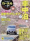 カーネル vol.28―車中泊を楽しむ雑誌 待ってました!ベストシーズン到来。最新モデル&ギア特集 (CHIKYU-MARU MOOK)