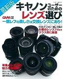 最新版キヤノンユーザーのためのレンズ選び (学研カメラムック)