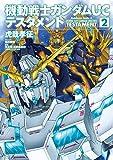 機動戦士ガンダムUC テスタメント(2)<機動戦士ガンダムUC テスタメント> (角川コミックス・エース)