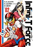 Infini-T Force 未来の描線(2) (ヒーローズコミックス)