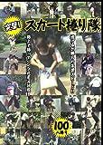 突撃!スカート捲り隊 100人捲り (JUMP-1043) [DVD]