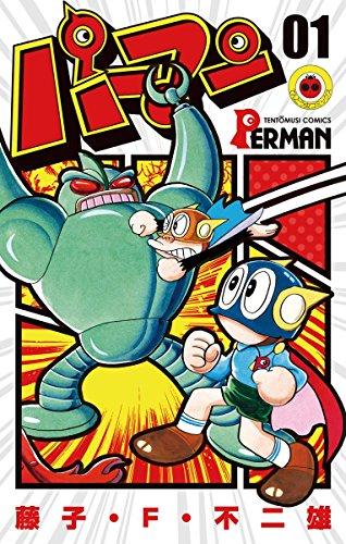 パーマン(1) (てんとう虫コミックス)