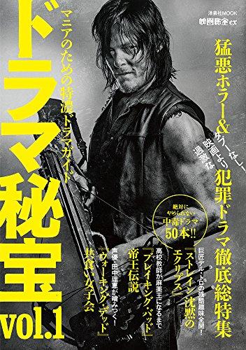 映画秘宝EX ドラマ秘宝vol.1 ~マニアのための特濃ドラマガイド (洋泉社MOOK 映画秘宝EX)