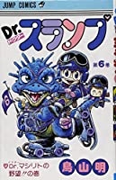 Dr.スランプ (第6巻) (ジャンプ・コミックス)