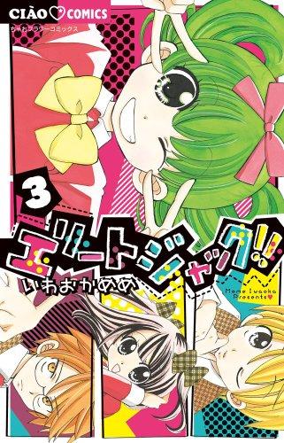 エリートジャック!! 3 (ちゃおコミックス)