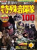 [決定版]世界の特殊部隊100