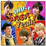 ネバギバ Yeah!♪SHU-I