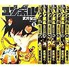 ユンボル-JUMBOR- コミック 1-8巻セット (ジャンプコミックス)