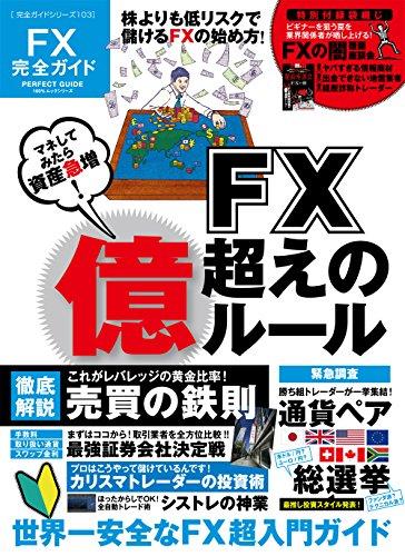 【完全ガイドシリーズ103】 FX完全ガイド (100%ムックシリーズ)